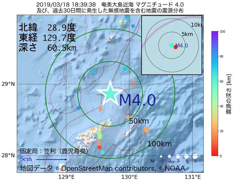 地震震源マップ:2019年03月18日 18時39分 奄美大島近海でM4.0の地震