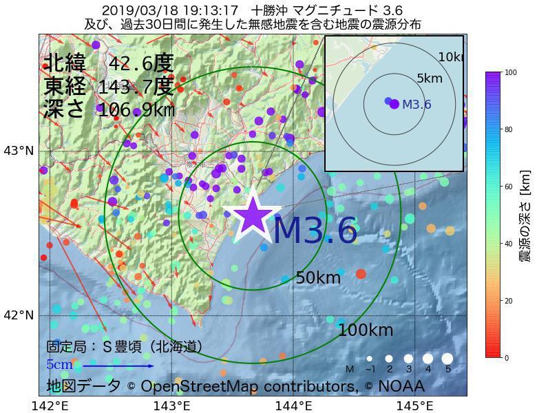 地震震源マップ:2019年03月18日 19時13分 十勝沖でM3.6の地震