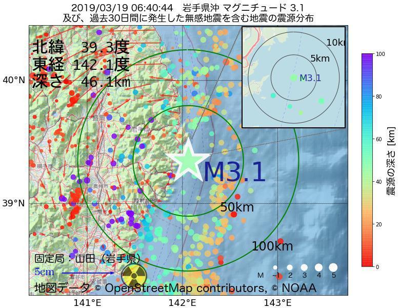 地震震源マップ:2019年03月19日 06時40分 岩手県沖でM3.1の地震
