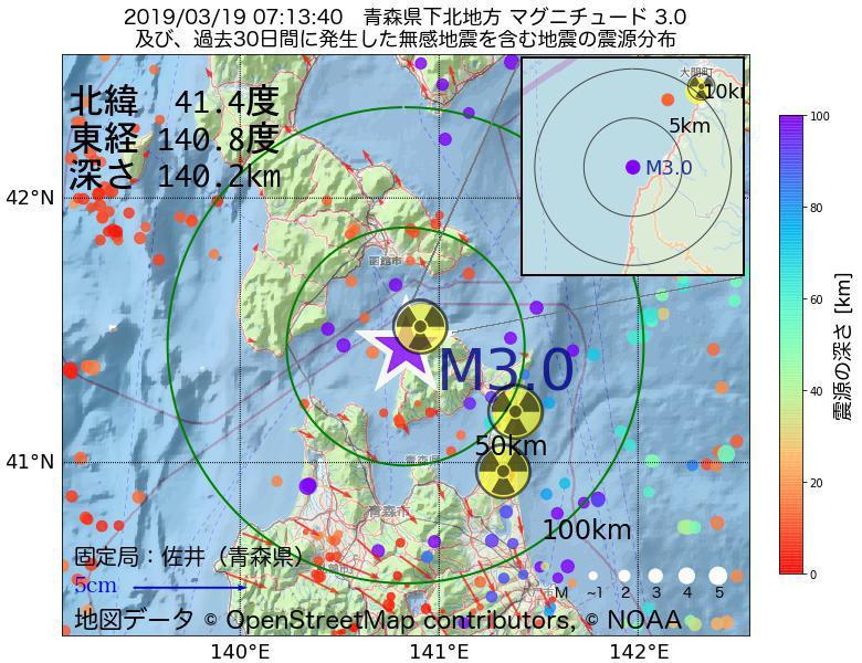 地震震源マップ:2019年03月19日 07時13分 青森県下北地方でM3.0の地震