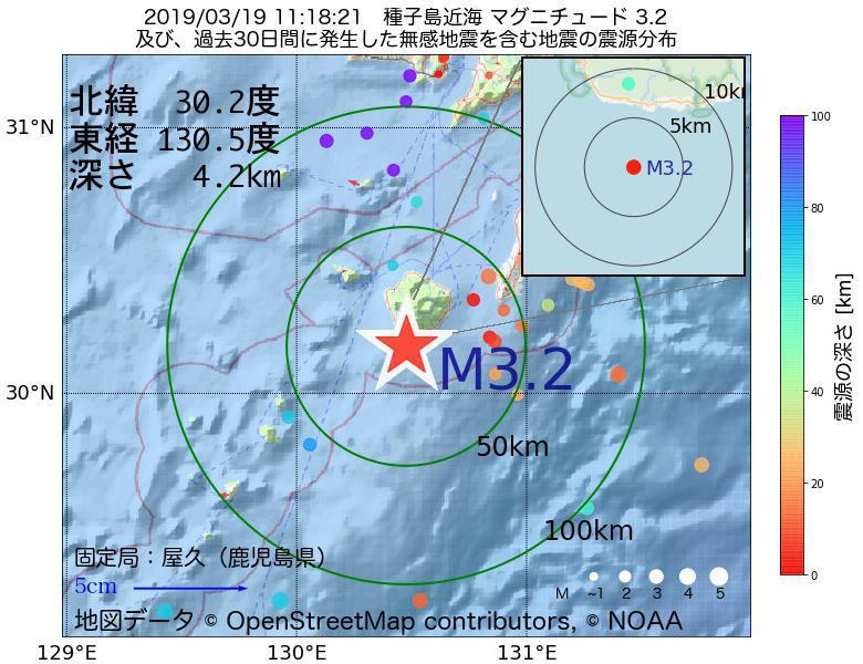 地震震源マップ:2019年03月19日 11時18分 種子島近海でM3.2の地震