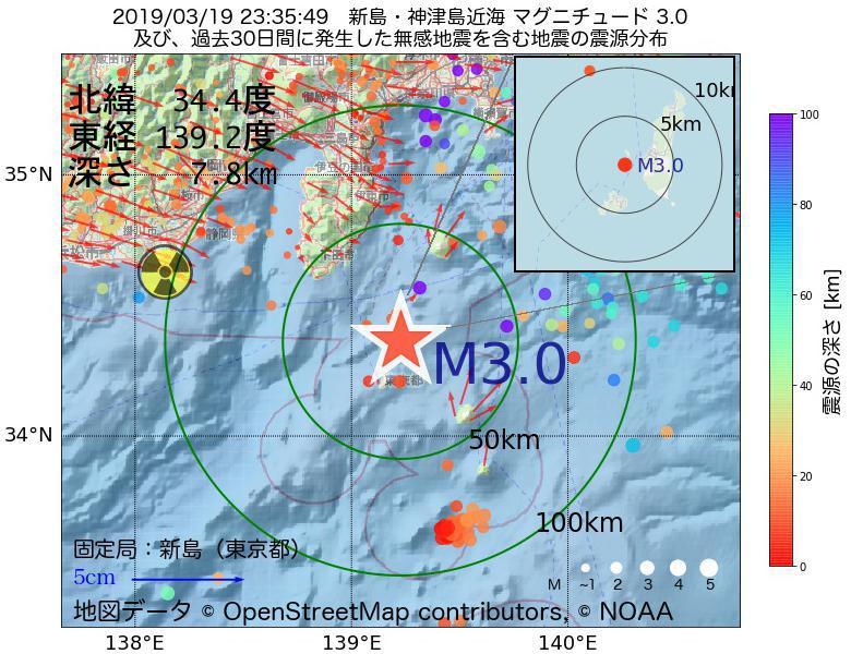 地震震源マップ:2019年03月19日 23時35分 新島・神津島近海でM3.0の地震