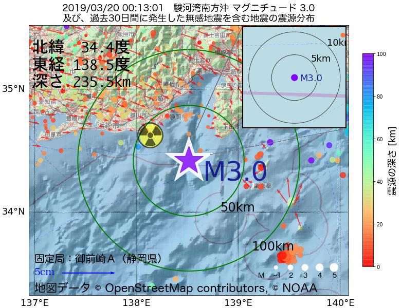 地震震源マップ:2019年03月20日 00時13分 駿河湾南方沖でM3.0の地震