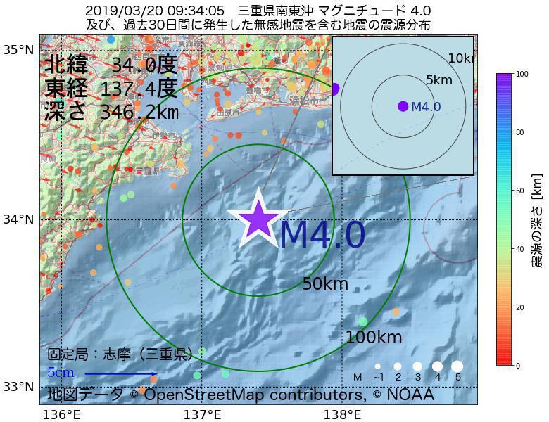 地震震源マップ:2019年03月20日 09時34分 三重県南東沖でM4.0の地震