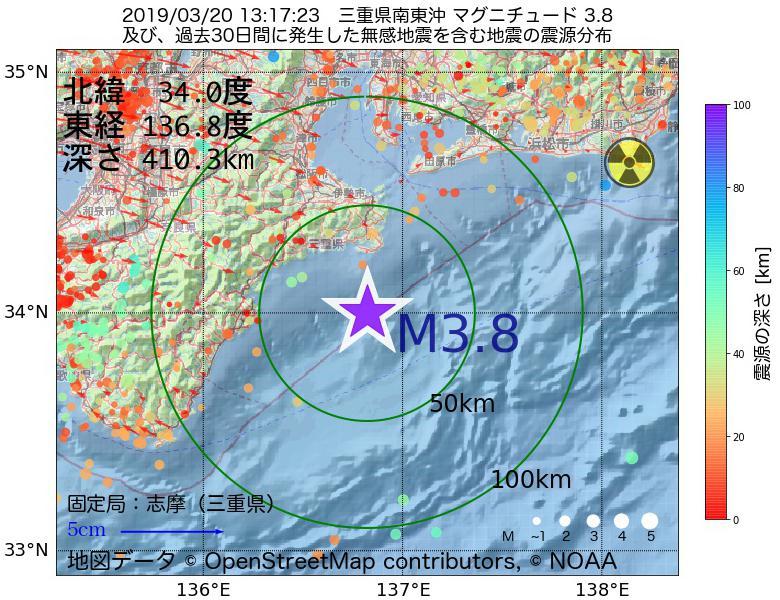 地震震源マップ:2019年03月20日 13時17分 三重県南東沖でM3.8の地震