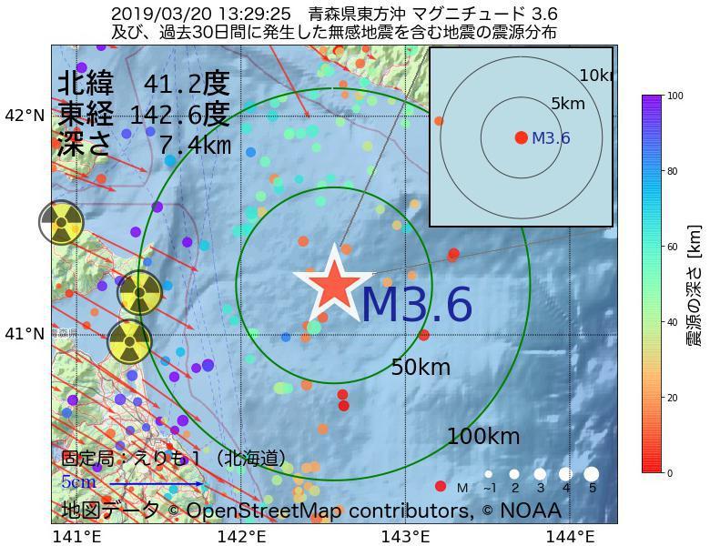 地震震源マップ:2019年03月20日 13時29分 青森県東方沖でM3.6の地震
