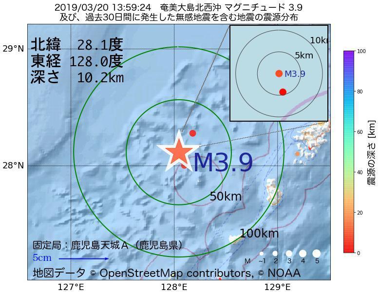地震震源マップ:2019年03月20日 13時59分 奄美大島北西沖でM3.9の地震