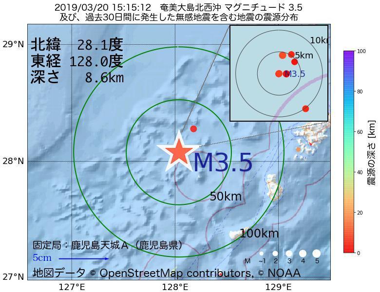 地震震源マップ:2019年03月20日 15時15分 奄美大島北西沖でM3.5の地震