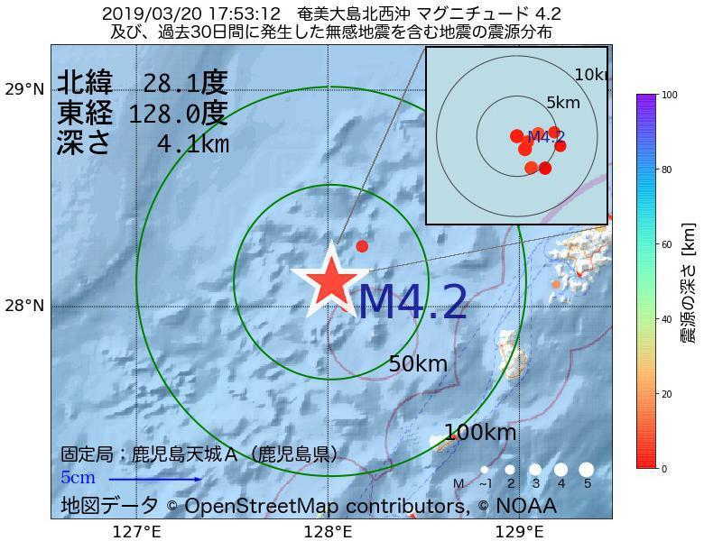 地震震源マップ:2019年03月20日 17時53分 奄美大島北西沖でM4.2の地震