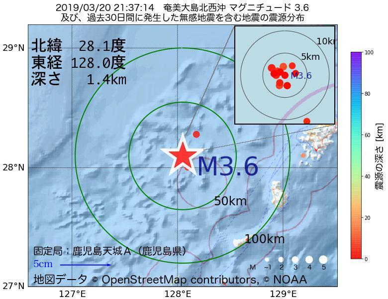 地震震源マップ:2019年03月20日 21時37分 奄美大島北西沖でM3.6の地震