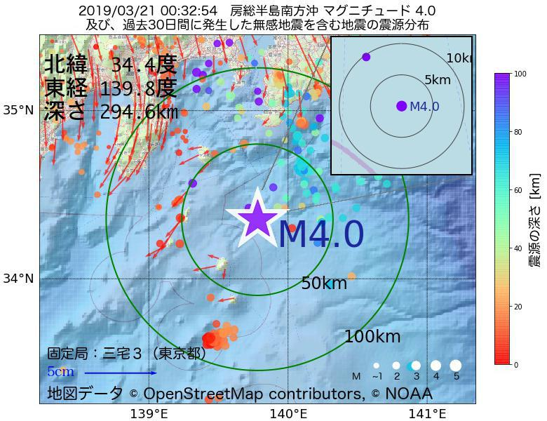 地震震源マップ:2019年03月21日 00時32分 房総半島南方沖でM4.0の地震