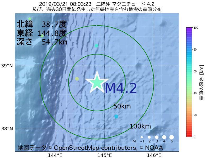 地震震源マップ:2019年03月21日 08時03分 三陸沖でM4.2の地震