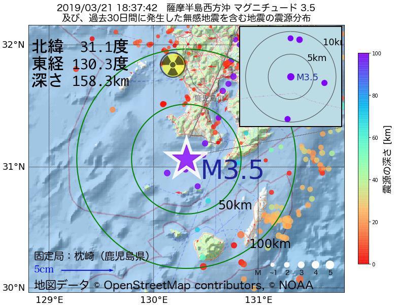 地震震源マップ:2019年03月21日 18時37分 薩摩半島西方沖でM3.5の地震