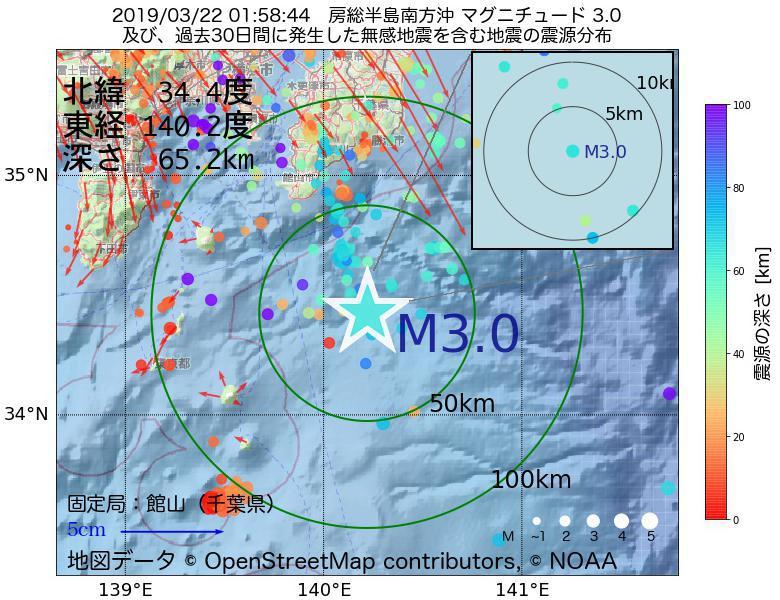 地震震源マップ:2019年03月22日 01時58分 房総半島南方沖でM3.0の地震