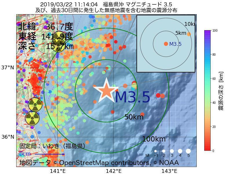 地震震源マップ:2019年03月22日 11時14分 福島県沖でM3.5の地震