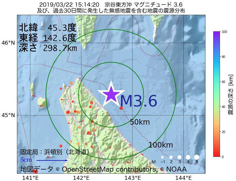 地震震源マップ:2019年03月22日 15時14分 宗谷東方沖でM3.6の地震