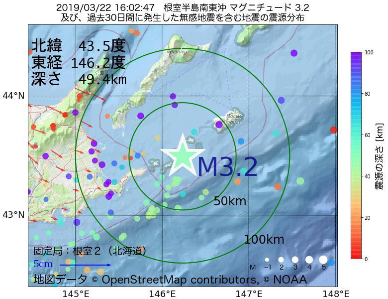 地震震源マップ:2019年03月22日 16時02分 根室半島南東沖でM3.2の地震