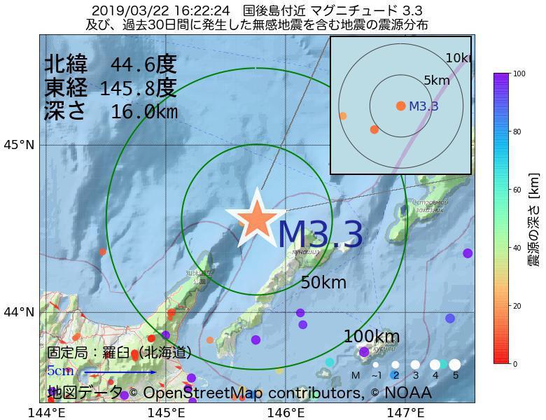 地震震源マップ:2019年03月22日 16時22分 国後島付近でM3.3の地震