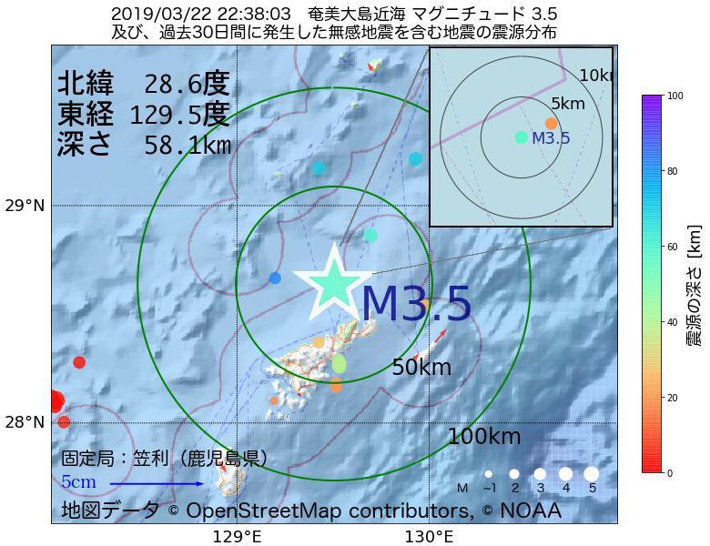 地震震源マップ:2019年03月22日 22時38分 奄美大島近海でM3.5の地震