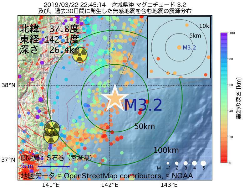 地震震源マップ:2019年03月22日 22時45分 宮城県沖でM3.2の地震