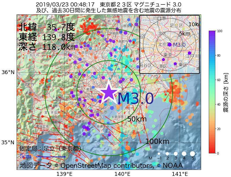 地震震源マップ:2019年03月23日 00時48分 東京都23区でM3.0の地震