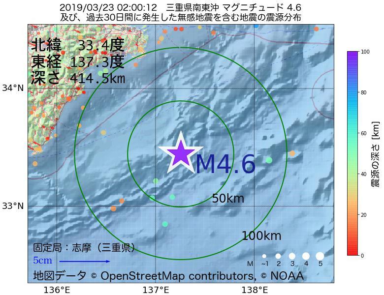 地震震源マップ:2019年03月23日 02時00分 三重県南東沖でM4.6の地震