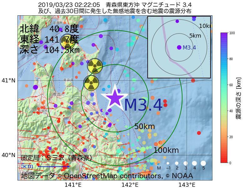 地震震源マップ:2019年03月23日 02時22分 青森県東方沖でM3.4の地震