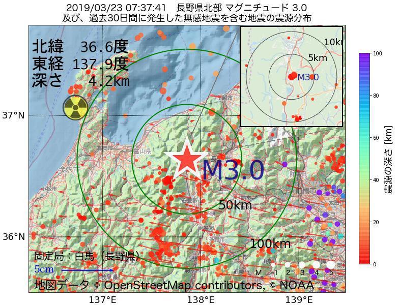 地震震源マップ:2019年03月23日 07時37分 長野県北部でM3.0の地震