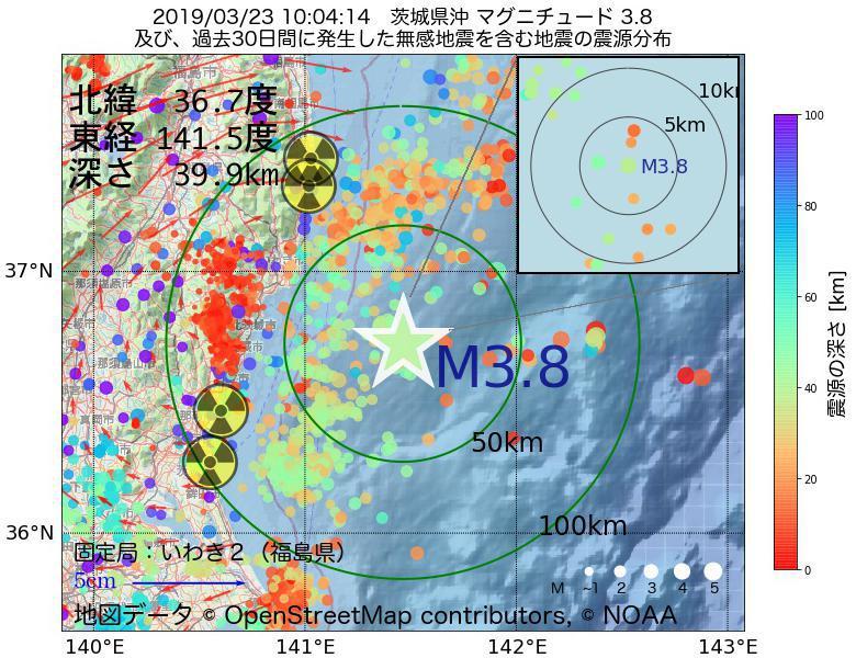 地震震源マップ:2019年03月23日 10時04分 茨城県沖でM3.8の地震