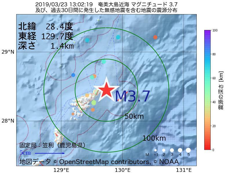 地震震源マップ:2019年03月23日 13時02分 奄美大島近海でM3.7の地震