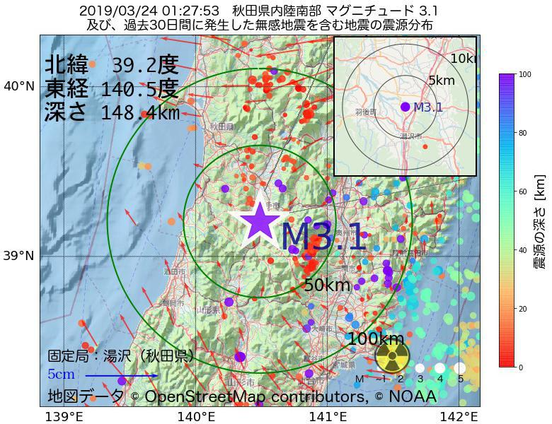 地震震源マップ:2019年03月24日 01時27分 秋田県内陸南部でM3.1の地震