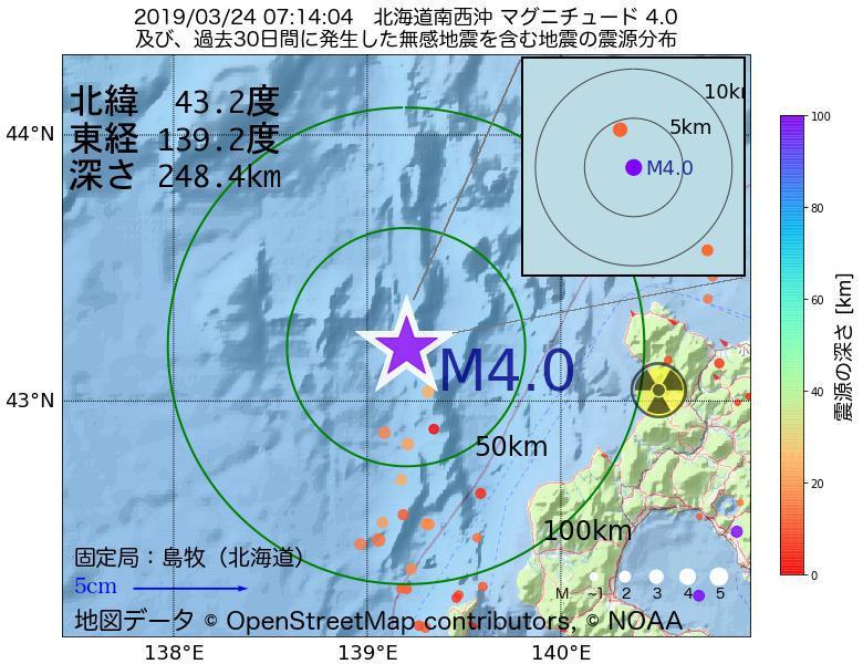 地震震源マップ:2019年03月24日 07時14分 北海道南西沖でM4.0の地震