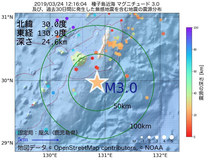 地震震源マップ:2019年03月24日 12時16分 種子島近海でM3.0の地震