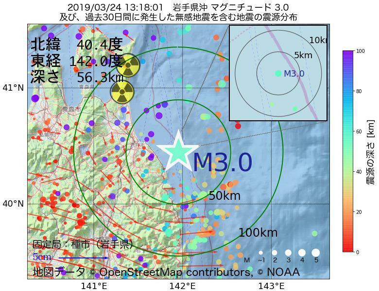 地震震源マップ:2019年03月24日 13時18分 岩手県沖でM3.0の地震