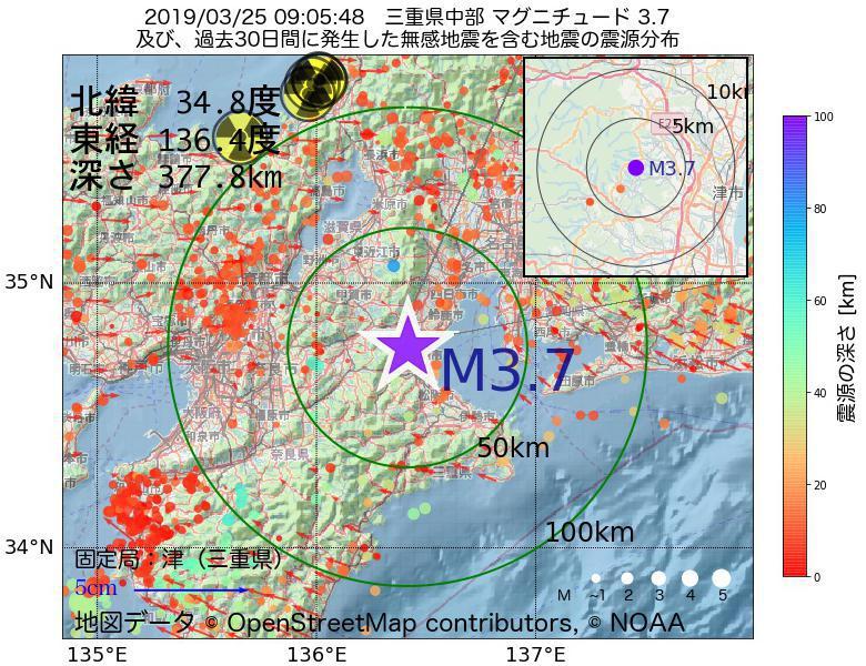 地震震源マップ:2019年03月25日 09時05分 三重県中部でM3.7の地震