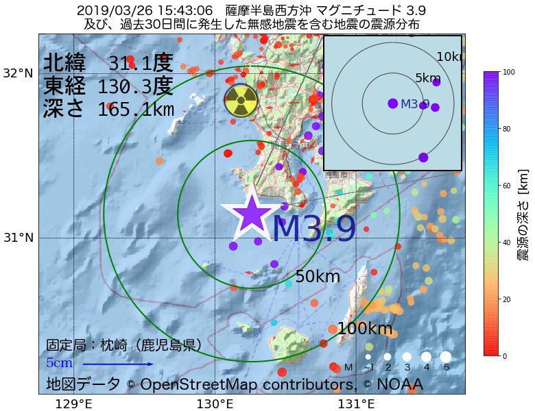 地震震源マップ:2019年03月26日 15時43分 薩摩半島西方沖でM3.9の地震