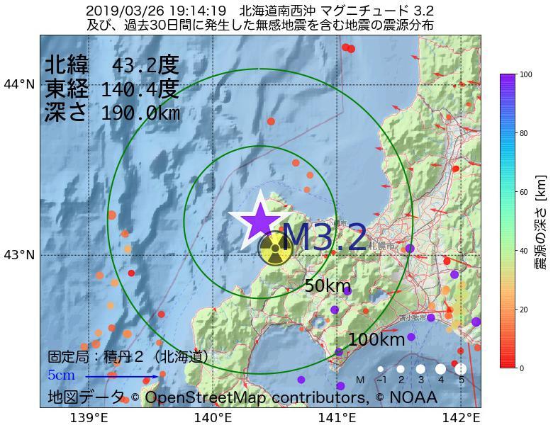 地震震源マップ:2019年03月26日 19時14分 北海道南西沖でM3.2の地震
