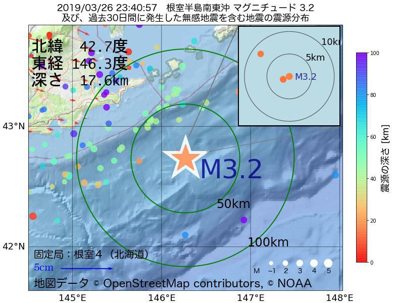 地震震源マップ:2019年03月26日 23時40分 根室半島南東沖でM3.2の地震