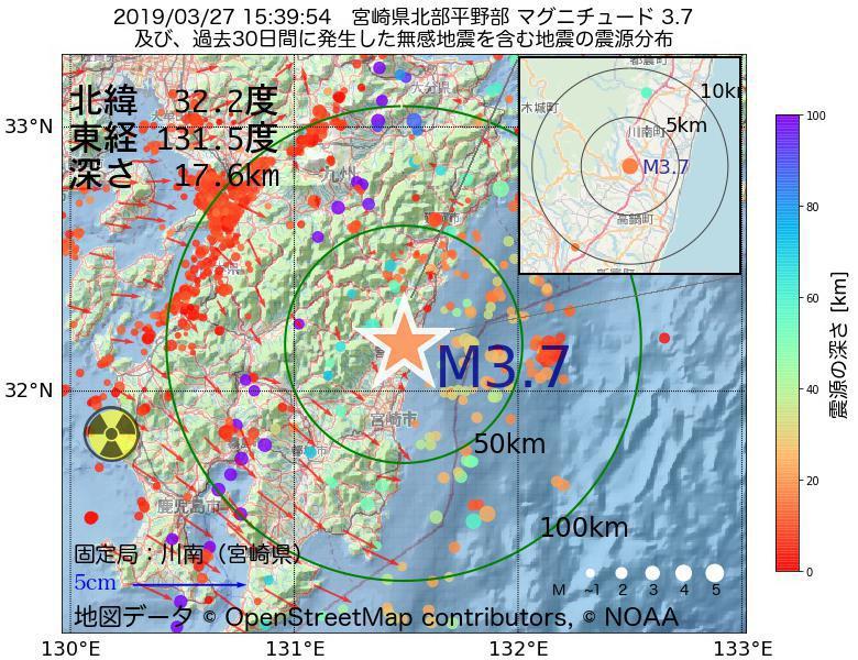 地震震源マップ:2019年03月27日 15時39分 宮崎県北部平野部でM3.7の地震