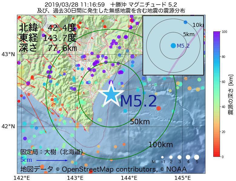地震震源マップ:2019年03月28日 11時16分 十勝沖でM5.2の地震