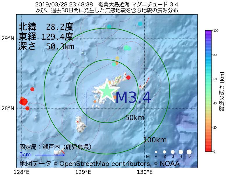 地震震源マップ:2019年03月28日 23時48分 奄美大島近海でM3.4の地震