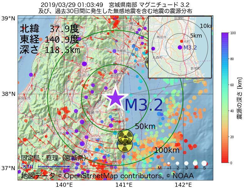 地震震源マップ:2019年03月29日 01時03分 宮城県南部でM3.2の地震
