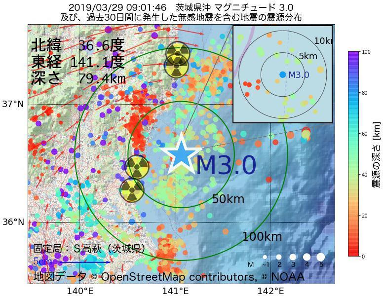 地震震源マップ:2019年03月29日 09時01分 茨城県沖でM3.0の地震