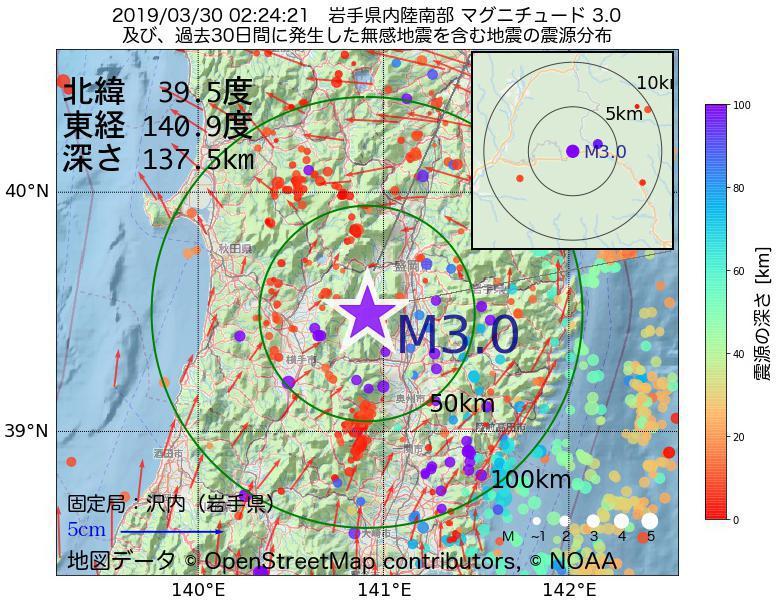 地震震源マップ:2019年03月30日 02時24分 岩手県内陸南部でM3.0の地震