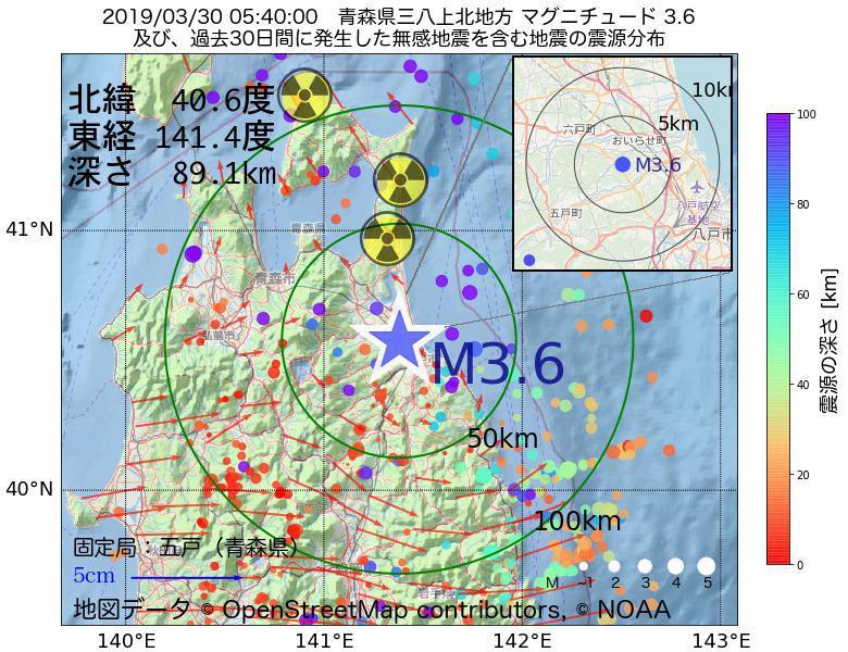 地震震源マップ:2019年03月30日 05時40分 青森県三八上北地方でM3.6の地震