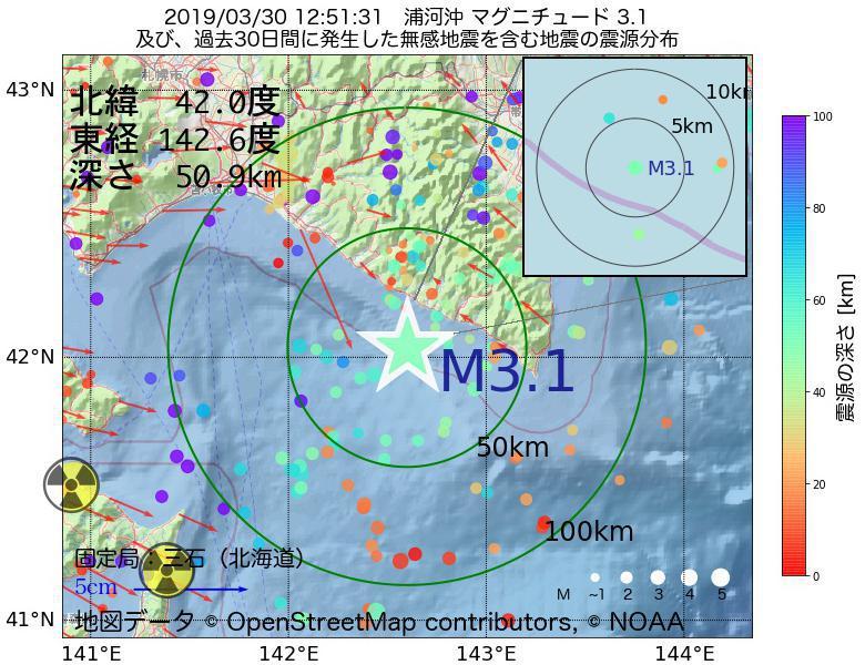 地震震源マップ:2019年03月30日 12時51分 浦河沖でM3.1の地震