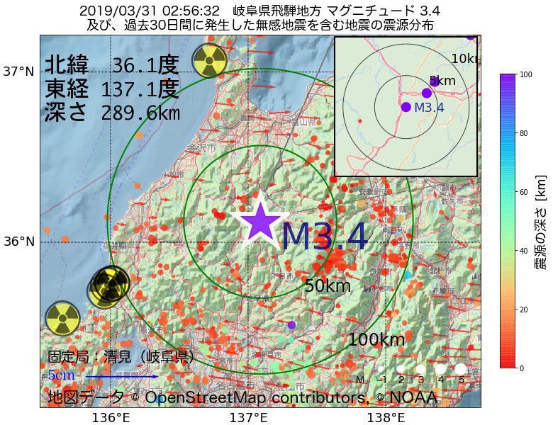 地震震源マップ:2019年03月31日 02時56分 岐阜県飛騨地方でM3.4の地震