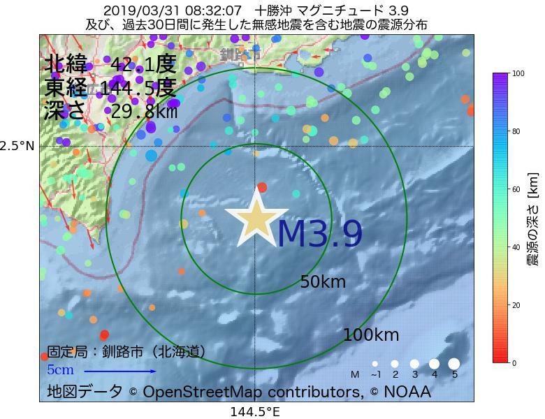 地震震源マップ:2019年03月31日 08時32分 十勝沖でM3.9の地震