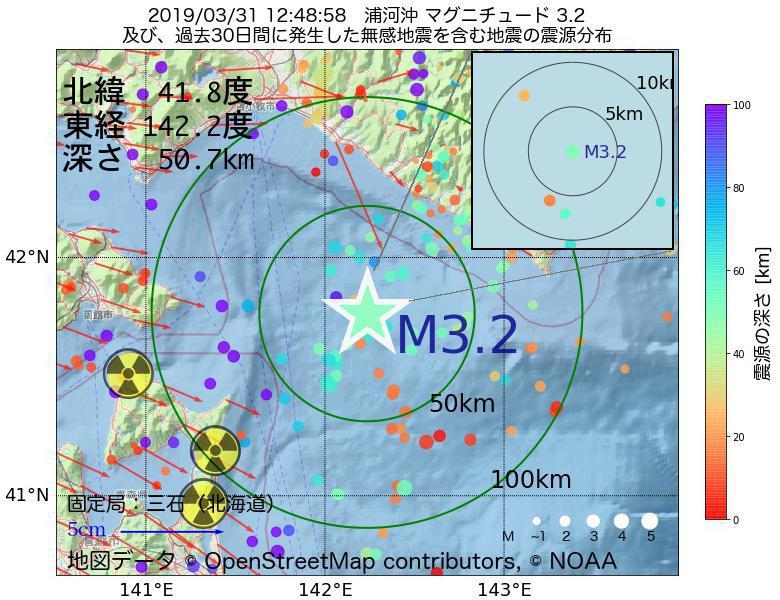 地震震源マップ:2019年03月31日 12時48分 浦河沖でM3.2の地震