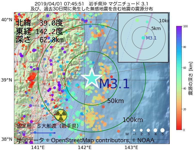 地震震源マップ:2019年04月01日 07時45分 岩手県沖でM3.1の地震